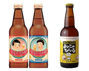 "Japanese ""Good Kids Beer"""